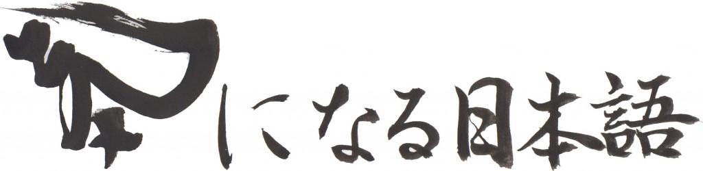 気になる日本語